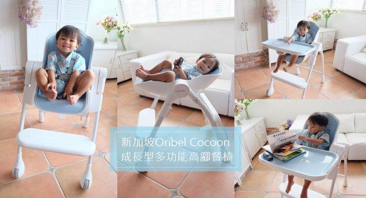 ▌已結團▌新生兒就可使用的完美餐椅 【新加坡Oribel Cocoon 成長型多功能高腳餐椅】