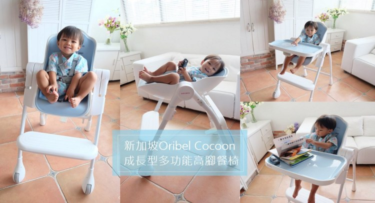 ▌育兒好物▌新生兒就可使用的完美餐椅 【新加坡Oribel Cocoon 成長型多功能高腳餐椅、多功能遊戲桌】