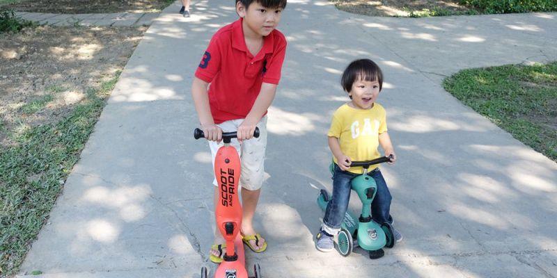 ▌團購 ▌爸媽必敗【奧地利 Scoot & Ride Cool飛二合一滑步/滑板車】超強小孩放電神器