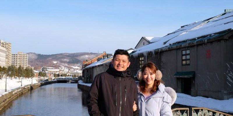 ▌小樽住宿推薦▌2018年底全新開幕,小樽運河前絕佳的地理位置Hotel Sonia  otaru。