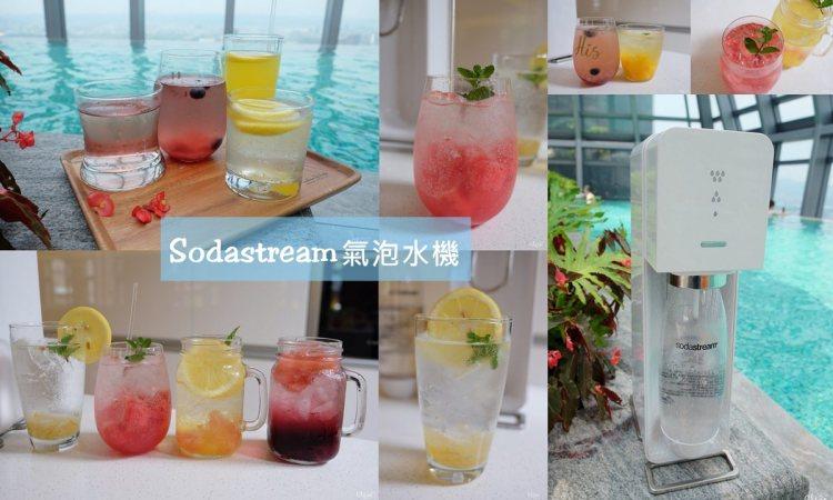 ▌團購▌在家就能夏日消暑氣泡飲【Sodastream氣泡水機】 漸層飲料作法分享