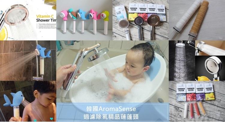 ▌補貨團▌家庭必備!韓國【Aroma Sense PureRain加壓過濾/AS除氯香氛蓮蓬頭】在家就能體驗飯店級的享受
