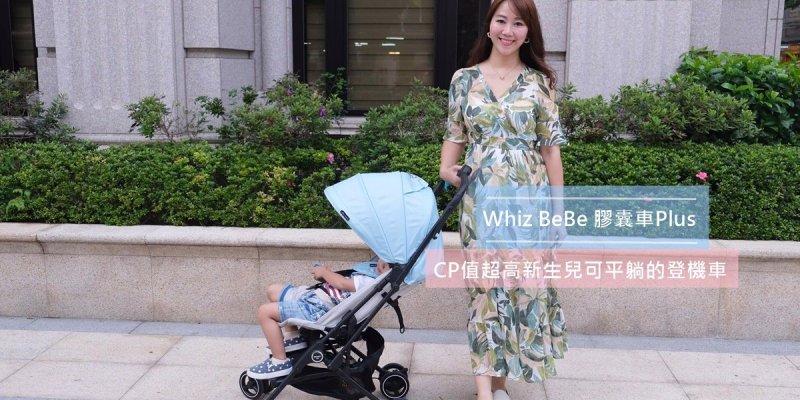 ▌團購▌CP值超高不用5000元【Whiz BeBe 膠囊車Plus】新生兒可平躺的登機車、王妃獨家新色藍&粉