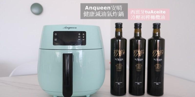 ▌已結團▌4L大容量cp值高、外型美【Anqueen安晴健康減油氣炸鍋】+西班牙tuAceite冷壓初榨橄欖油