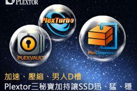 Plextor三秘寶加持讓SSD迅、猛、穩 / 加速、壓縮、男人D槽