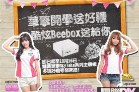 華擎開學祭:時尚Beebox大方送