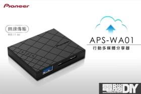 EASY GO ‧ EASY SHARE ~ APS-WA01行動分享、資料備份