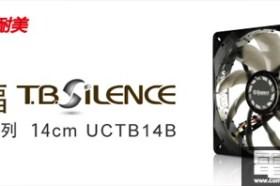 驚奇效能、豈止於靜 — 靜蝠 T.B.SILENCE – 14公分定速系列 – UCTB14B