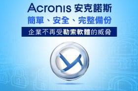 Acronis安克諾斯簡單、安全、完整備份   企業不再受勒索軟體的威脅