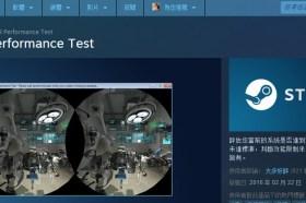 SteamVR效能測試 你的電腦準備好了嗎?AMD R9 Fury X / NVIDIA GTX TITAN X高分通過