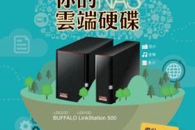 BUFFALO LinkStation 500系列讓您實現數位家庭雲端化!!