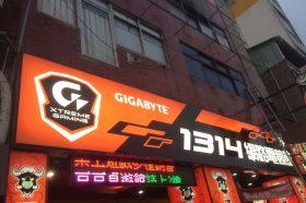 全台首家引進技嘉NVIDIA GeForce GTX 1080 創始版,笑傲泰坦、秒殺GTX 980 Ti,全世界最狂、最豪奢的網咖就在 臺中1314網路電競館!