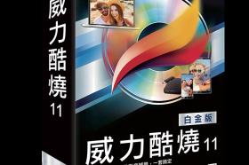 訊連科技推出新一代全能燒錄軟體「威力酷燒 11」