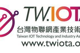 跨業整合掌握商機 台灣物聯網產業技術協會20日正式成立