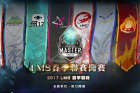 2017「LMS 春季聯賽」明正式開打 首戰 ahq 對上 FW,1/21 下午 4 點正式登場 【Garena Watch】全程直播