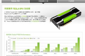騰訊雲採用NVIDIA Tesla開發人工智慧雲端運算方案 騰訊雲新方案採用 NVIDIA Pascal架構的 GPU 運算與深度學習平台