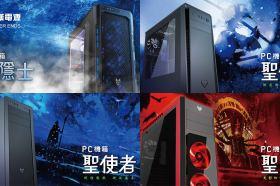 全漢電源發表四款最新ATX側透機殼系列