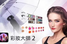 訊連科技推出「彩妝大師 2」數位彩妝創作軟體 彩妝設計師與人像攝影師必備的秘密武器