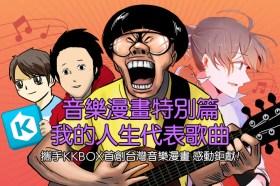用音樂顛覆漫畫想像!LINE WEBTOON X KKBOX 聯手推出台灣首部音樂漫畫 四位台灣漫畫家「微疼。阿慢。妖子。阿建」用畫筆譜出「人生代表歌曲」 週週上線在KKBOX與你一起聊天聽音樂,還可抽LINE Points與KKBOX體驗卡