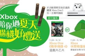 Xbox One S購機送好禮 夏日贈禮二重奏