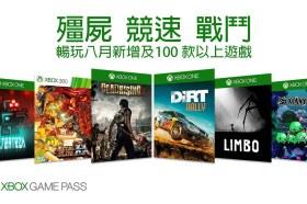 Xbox Live金會員、「Xbox Game Pass」八月十款遊戲齊發