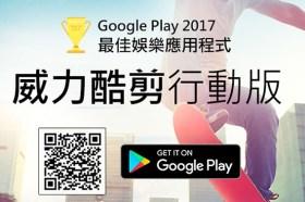 訊連科技「威力酷剪行動版」榮登 Google Play 2017 年度最佳 應用程式