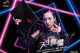 西風再襲!世界最薄電競筆電ROG Zephyrus S勁勢登場!