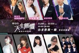 資訊月捷報!華碩連續40季度蟬聯台灣LCD市佔冠軍