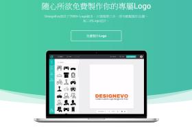 設計LOGO也可以那麼簡單 超輕鬆設計軟體 DesignEvo