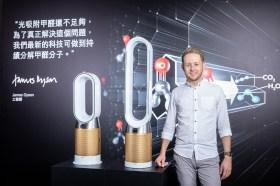 對抗甲醛最佳利器 Dyson 推出兩款Pure Cryptomic 空氣清淨機