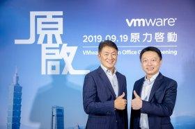 VMware台灣辦公室落成 協助台灣企業客戶數位轉型