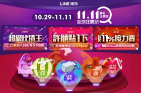 買到賺到!LINE購物「1111全球狂購節」明日開跑