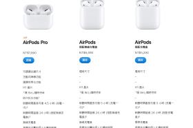 一張圖搞懂蘋果AirPods 與 AirPods Pro的差異