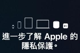 Apple對用戶的隱私權發出九項保證 大家不用擔心會被偷個資啦