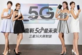 台灣明年中就進入5G時代 台灣三星解密5G未來城市星藍圖