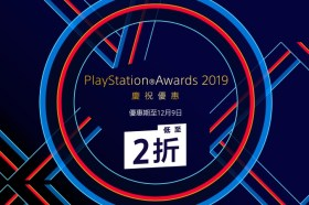 PlayStation 25周年了!快來看那些遊戲得獎,年度優惠活動開跑