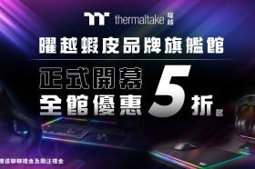 曜越科技蝦皮購物「Thermaltake曜越品牌旗艦店」7月6日盛大開幕