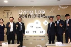 全台第一5G數位科技實證場域盛大揭幕!產官攜手共創5G新時代