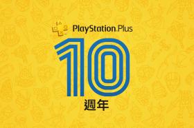 PS粉快來下載這三款免費遊戲!PS Plus感謝粉絲10年來的支持