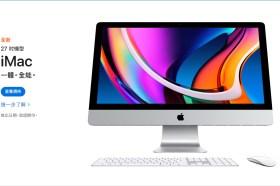 Apple 悄悄推出全新 27 吋 iMac 系列並於官網上架 螢幕規格大幅升級!
