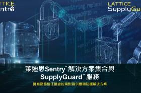 萊迪思分享Sentry 解決方案集合與 SupplyGuard 供應鏈防護服務