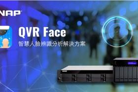威聯通 QVR Face 智慧人臉辨識分析解決方案擴大支援多款機架式 NAS 機種