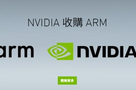 重磅快訊 / NVIDIA宣布將斥資400億美元收購arm 將建造由arm CPU驅動的AI超級電腦
