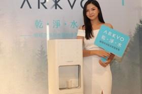 智慧家電ARKVO品牌問世首發「乾·淨·水」 空中取水設計顛覆大家想像