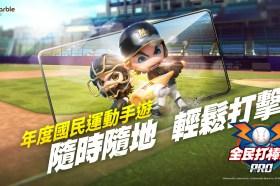 年度國民運動手遊《全民打棒球 Pro》即將熱血開打