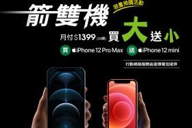 亞太5G超狂!限量30名新申辦iPhone 12 Pro Max就送iPhone 12 mini
