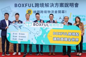 BOXFUL投資台灣成立跨境倉,推最有成本優勢一站式「跨境配」