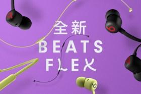 結合Apple技術與Beats強勁音質!全新無線入耳式耳機Beats Flex正式登台