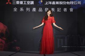 林志玲為三菱重工空調站台代言