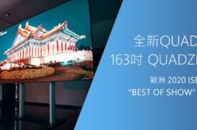 163吋LED超大畫面!Optoma 推出全新QUAD系列QUADZILLA 一體機